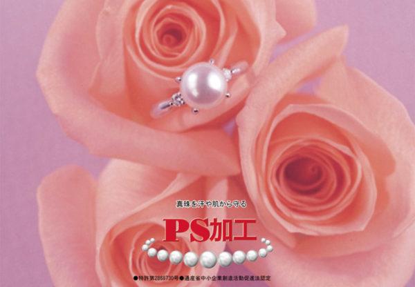 真珠PS加工-マルヨシ