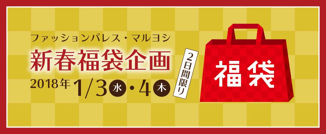 マルヨシ2018年福袋