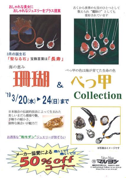海の恵み「珊瑚」&「べっ甲」コレクション